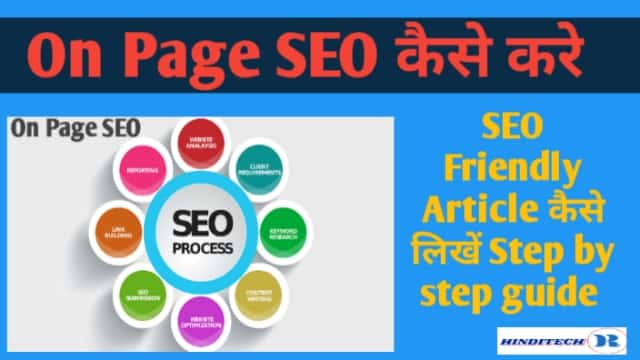 On Page SEO Kaise Kare