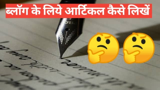 How to Write Article for Blog in Hindi