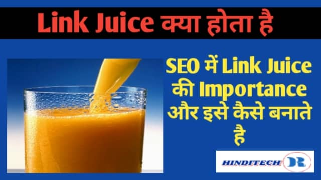 What is Link Juice in Hindi