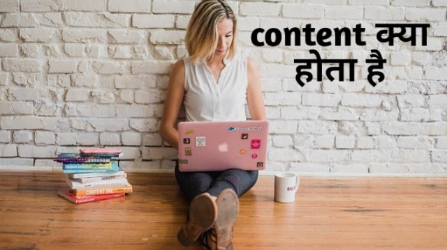 What is Content in hindi