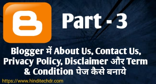Blogger me Pages Kaise Banaye